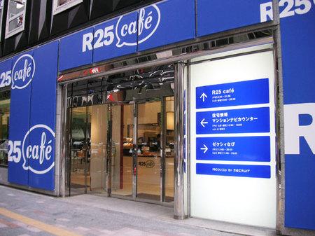 R25cafe_t2_1