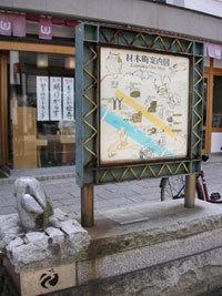 材木町 MAP